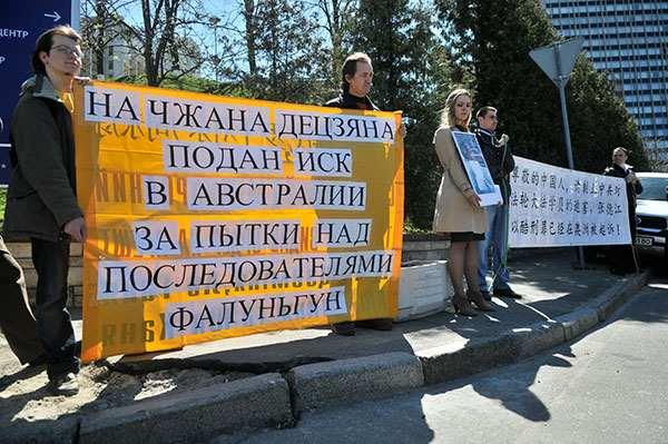 Акция протеста сторонников Фалуньгун в Киеве. 20 апреля. Фото: Владимир Бородин/The Epoch Times