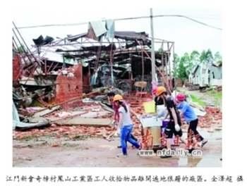 От торнадо в Китае пострадали 22 завода. Фото: theepochtimes.com