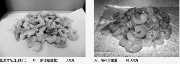 После разморозки от полкилограмма креветок осталось 300 грамм. Фото с epochtimes.com