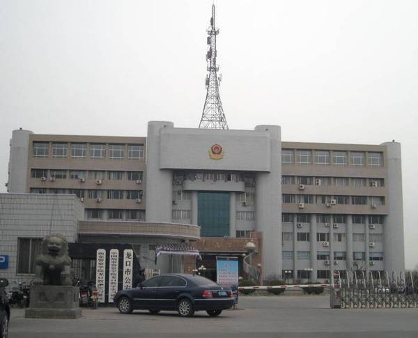 Здание управление общественной безопасности города Лункоу провинции Шаньдун. Фото с minghui.org