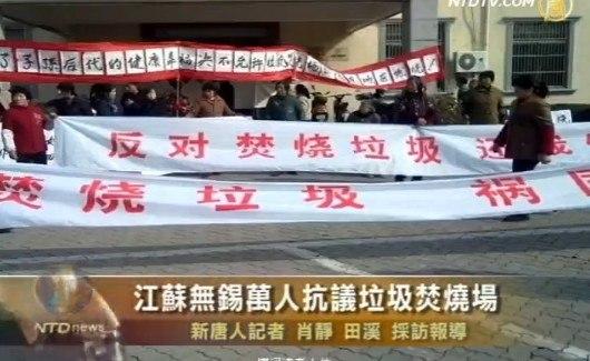 Протест против запуска электростанции. Посёлок Дункан провинции Цзянсу. Апрель 2011 год. Фото: NTD