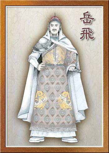 Великий полководец Юэ Фэй