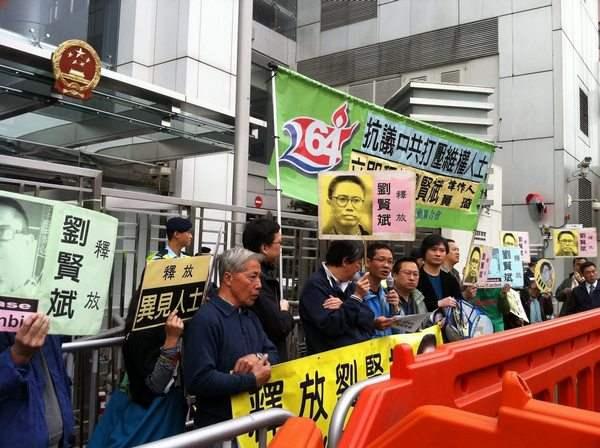 Акция в защиту китайского правозащитника Лю Сяньбиня. Гонконг. Фото: supportliuxianbinhk.blogspot.com