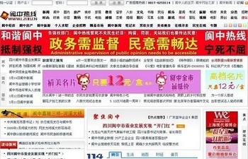 Китайский сайт «Горячая линия Ланчжун» открыто не подчинился требованиям отдела пропаганды компартии
