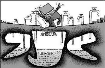Пекин чрезмерно использует подземные воды, в результате чего под городом образуются опасные пустоты. Рисунок с gongyi.oeeee.com