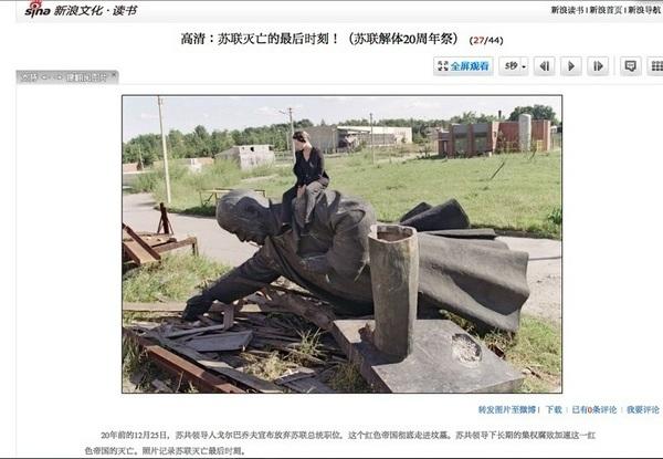 Партийное китайское СМИ опубликовало фото распада КПСС с комментариями намекающими на нынешнюю ситуацию в Китае