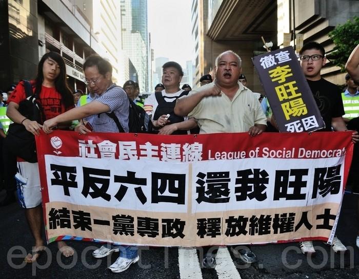 Протесты в Гонконге. Июнь 2012 год. Фото: The Epoch Times