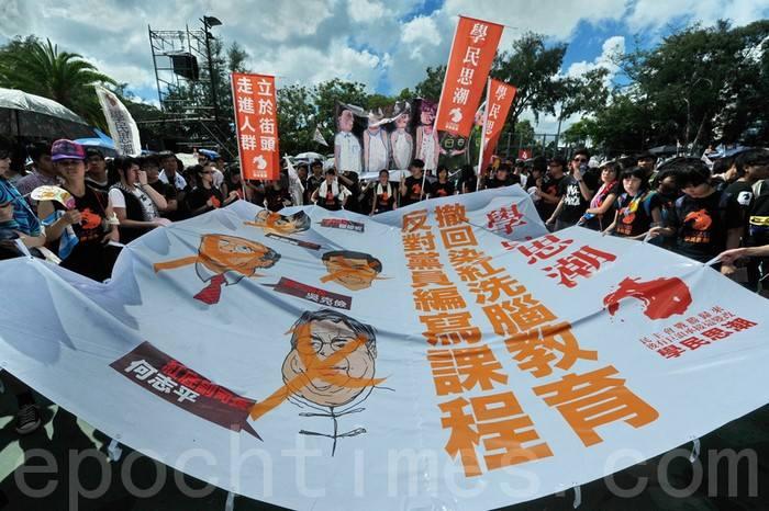 Демонстрации протеста в Гонконге. Июль 2012 год. Фото: The Epoch Times