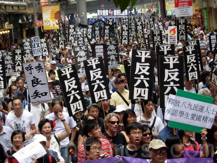 Жители Гонконга требуют реабилитации жертв кровавой бойни 4 июня и привлечения к суду виновников. Май 2009 год. Фото: The Epoch Times
