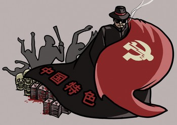 Надпись на мантии: «китайская специфика»