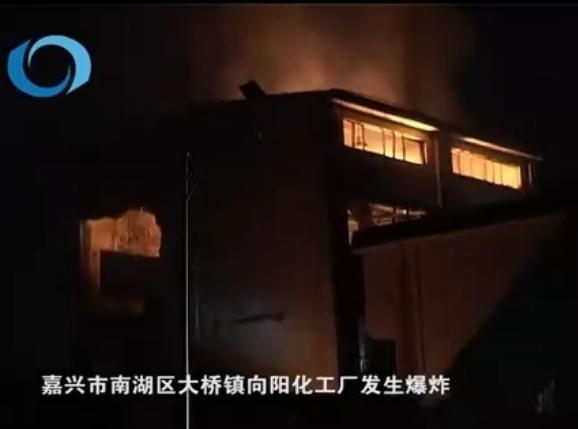 Пожар после взрыва на химическом заводе. Город Цзясин провинции Чжэцзян. Декабрь 2012 год. Фото с epochtimes.com