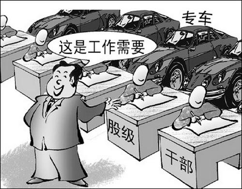 Карикатура на чрезмерное использование чиновниками казённых авто. Чиновник, показывая на служебные автомобили своих подчинённых, говорит: «Это всё необходимо для работы». Рисунок с news.chinacars.com