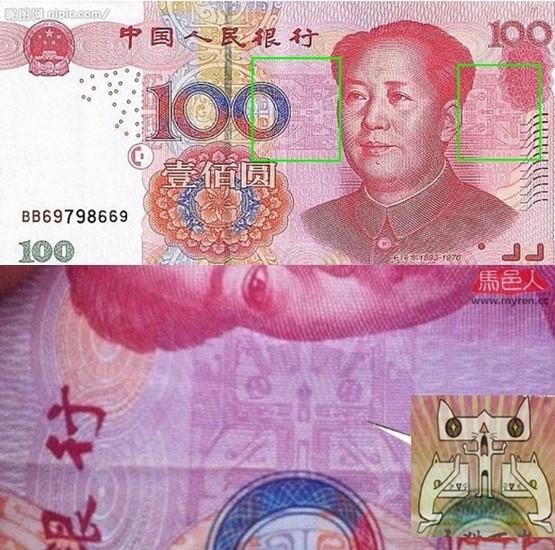 Изображения котов на китайской купюре достоинством 100 юаней