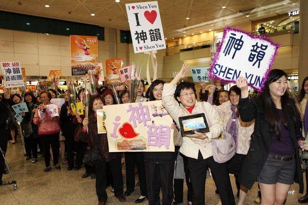 Поклонники Shen Yun встречают любимых артистов труппы в аэропорту. Тайвань. 5 марта 2012 год. Фото: The Epoch Times