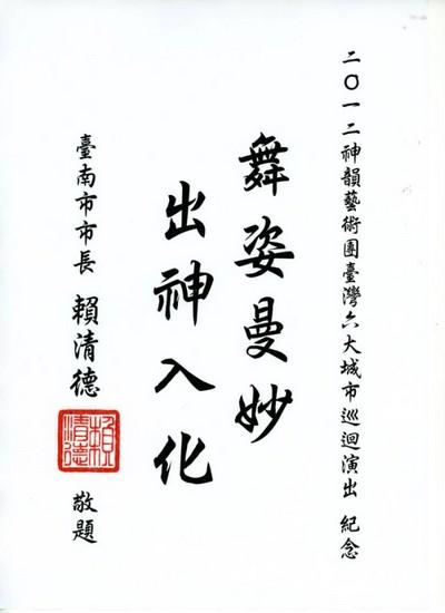 Приветствие труппе Shen Yun от мэра города Тайнаня по имени Лай Циндэ. Фото: The Epoch Times