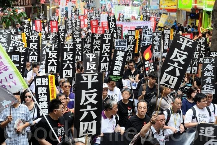 Многотысячная демонстрация в Гонконге. 1 июля 2012 год. Фото: The Epoch Times