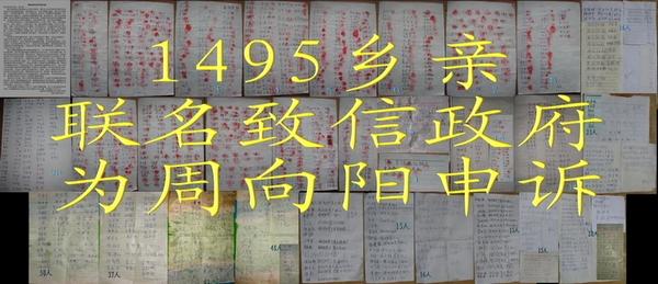 1495 односельчан подписали обращение к правительству в защиту арестованного за практику Фалуньгун Чжоу Сяняна. Провинция Хэбэй. Сентябрь 2011 год. Фото с epochtimes.com
