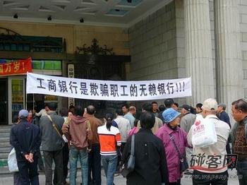 Надпись на плакате: «Торгово-промышленный банк является хамским обманщиком работников!!!». Протест бывших банковских служащих в Пекине. 2008 год. Фото с epochtimes.com