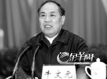 Профессор Ню Вэньюань. Фото с epochtimes.com