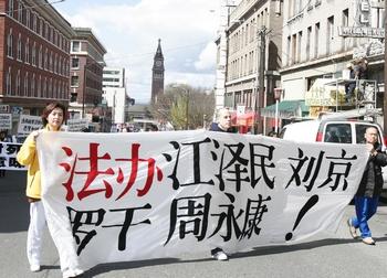 Надпись на плакате: «Отдать под суд Цзян Цзэминя, Лю Цзина, Ло Ганя, Чжоу Юнкана». Фото: The Epoch Times