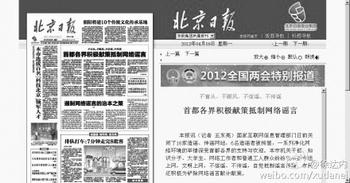 Руководимые режимом компартии китайские СМИ объявили масштабную борьбу «ложной информации»
