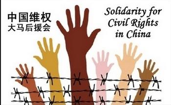 «В Китае очень плохая ситуация с правами человека»