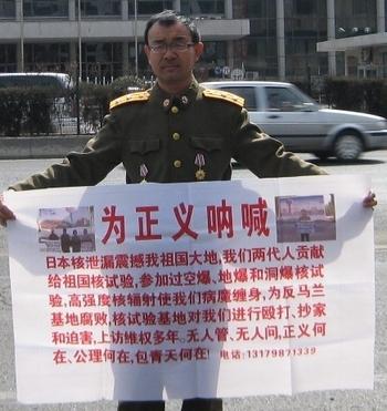 Отставной военный 8023-й воинской части выступает в защиту своих прав. Фото предоставил Лю Цин