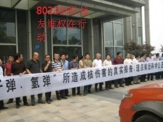 Отставные военные 8023-й воинской части защищают свои права. Фото предоставил Лю Цин