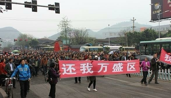 Во время многотысячного протеста в городе Чунцине. Апрель 2012 год. Фото с epochtimes.com