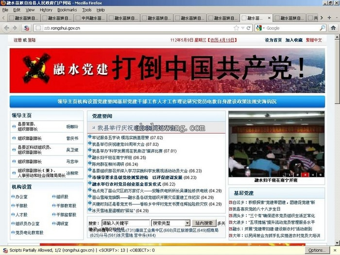 Взломанные хакерами веб-страницы правительственных китайских сайтов Жуншуй-Мяоского автономного уезда