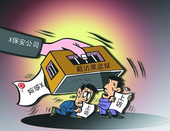 Карикатура на отношение в Китае властей к гражданам, которые жалуются на чиновников. В частности изображено, что их помещают в неофициальные места заключения «чёрные тюрьмы». Рисунок с pl.cqnews.net