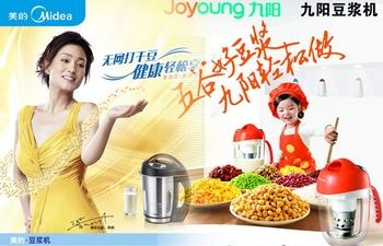 Китайские компании по производству соковыжималок и аппаратов для приготовления соевого молока обвинили в недобросовестности. На фото реклама компании «Joyoung»