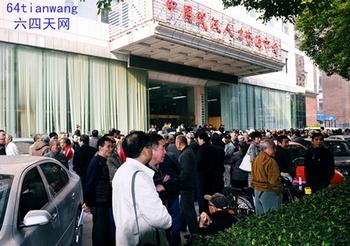 Протест отставных военных. Город Ухань провинции Хубэй. Ноябрь 2011 год. Фото с epochtimes.com