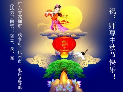 Открытки, посвящённые празднику Середины осени, присланные последователями Фалуньгун из Китая своему учителю господину Ли Хунчжи