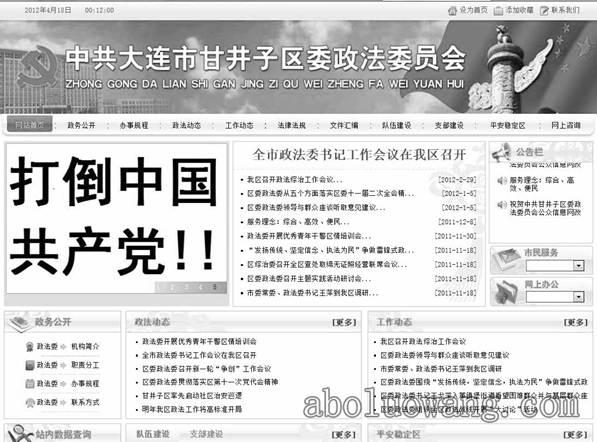 Крупная надпись слева «Свергнем компартию Китая!!». Страница районного сайта политико-юридической комиссии города Даляня. Апрель 2012 год