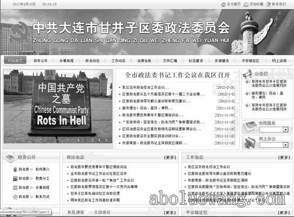 На официальном китайском сайте фото с импровизированным надгробьем компартии Китая. Страница районного сайта политико-юридической комиссии города Даляня. Апрель 2012 год