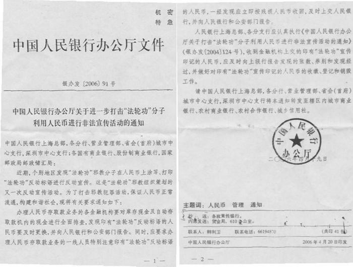 Ксерокопия секретного документа центрального офиса Народного банка Китая «Сообщение о дальнейшем ударе по элементам