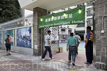 На выборах в Гонконге были замечены многочисленные фальсификации. Фото: The Epoch Times