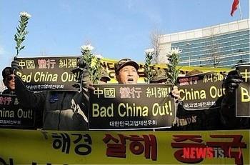 Антикитайский протест напротив посольства КНР в Сеуле, Южная Корея. Декабрь 2011 года. Фото с lasadinghao.com