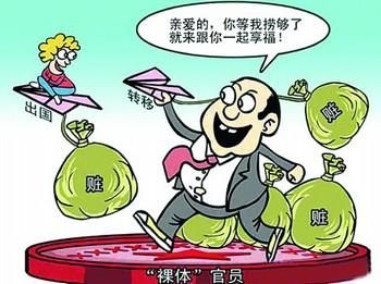 В Китае набирает размах явление «голые чиновники». Надпись на рисунке: «Любимая, я отмою тут побольше денег и потом мы будем вместе наслаждаться». Карикатура с aboluowang.com