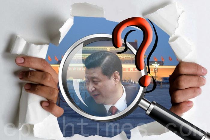 Куда делся Си Цзиньпин? Фото: The Epoch Times