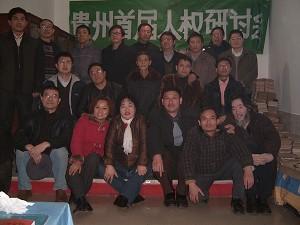 Члены Правозащитного форума провинции Гуйчжоу. Фото с epochtimes.com