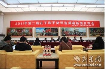 Пресс-конференция, посвящённая вручению второй Премии мира имени Конфуция. Ноябрь 2011 год. Фото с epochtimes.com