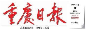 Центральная газета города Чунцина поменяла риторику в отношении Бо Силая