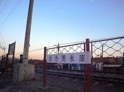 Транспаранты с надписью «Призвать к суду Чжоу Юнкана» на улицах северо-востока Китая. Фото предоставлены читателями The Epoch Times