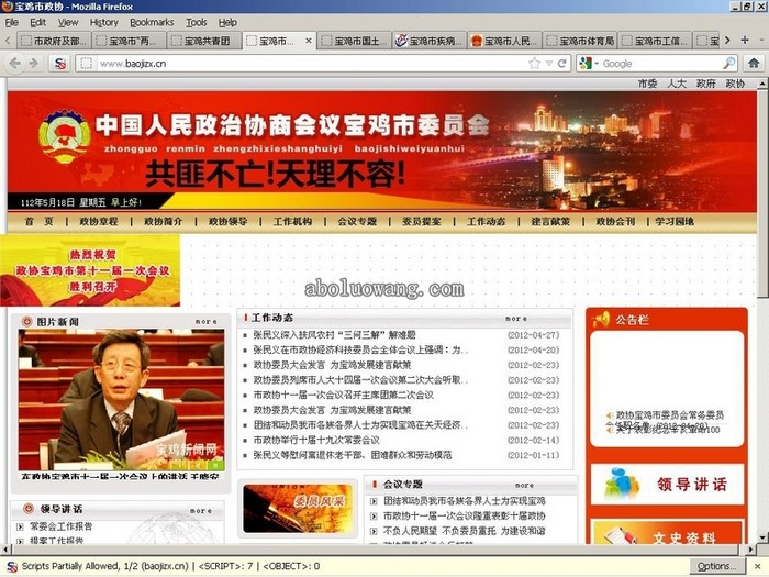 На минимум 12 правительственных и партийных сайтах города Баоцзи провинции Шэньси после взлома появились призывы к свержению режима компартии