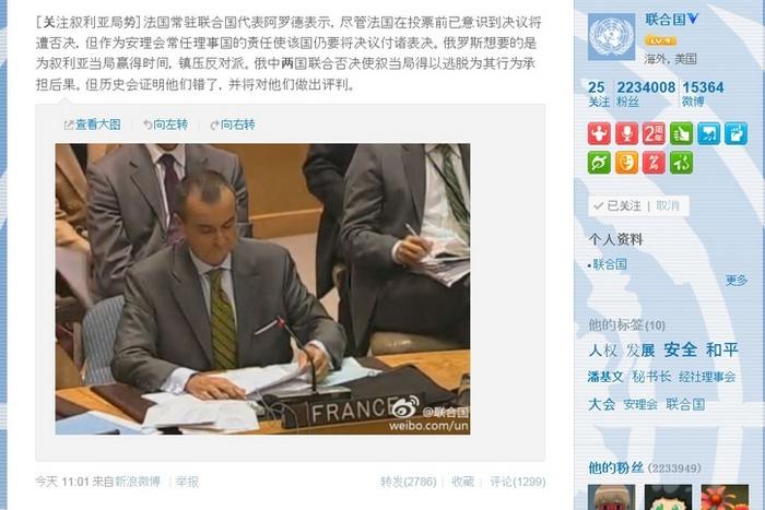 Сообщение на официальной странице ООН в китайском «Твиттере» вызвало бурное обсуждение китайских пользователей Сети