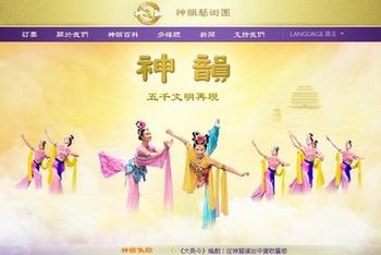 В подконтрольном компартии континентальном Китае неожиданно открылся доступ к сайту труппы Shen Yun