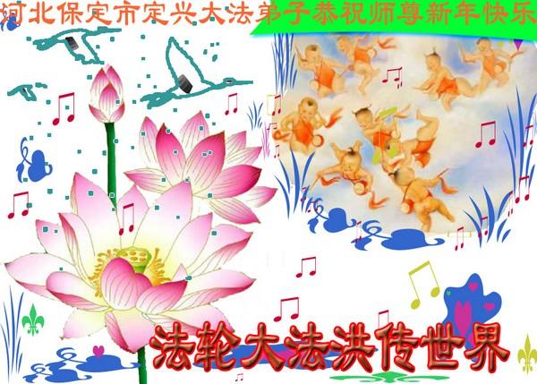 Поздравительные открытки по случаю китайского Нового года, присланные основателю Фалуньгун его учениками из континентального Китая. Взято с minghui.org