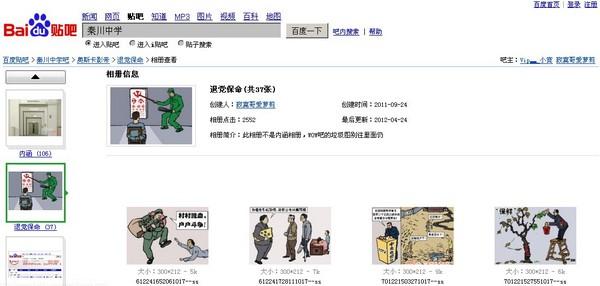 Страница сайта «Байду» с запрещённым ранее содержанием о движении выхода из организаций компартии
